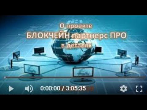 О проекте БЛОКЧЕЙН партнерс ПРО в деталях
