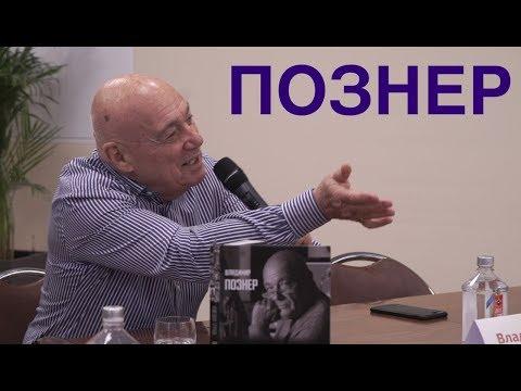NevexTV: ПОЗНЕР - Немецкая Тетрадь и многое другое - 25 04 2019