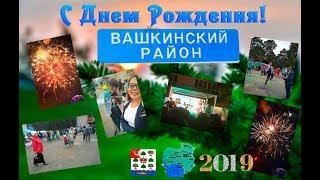 Липин Бор День района 2019г.