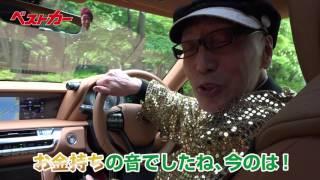今回テリー伊藤氏が試乗したのはレクサスのスーパーカー、LC500。お値段...