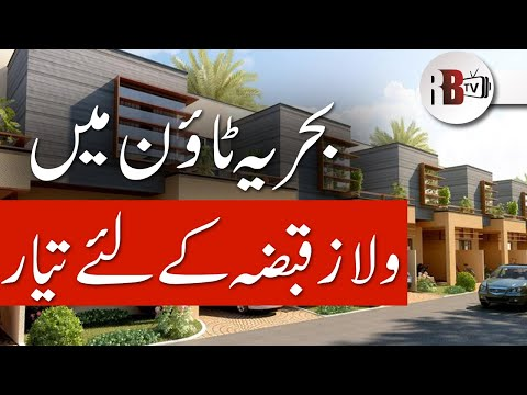 250 Sqyds Villas on Easy Installment in Bahria Town Karachi | REAL ESTATE | PROPERTY | REDBOX | RBTV