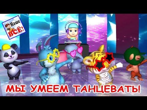 Мы умеем танцевать! Мульт-песенка, видео для детей. Наше всё!