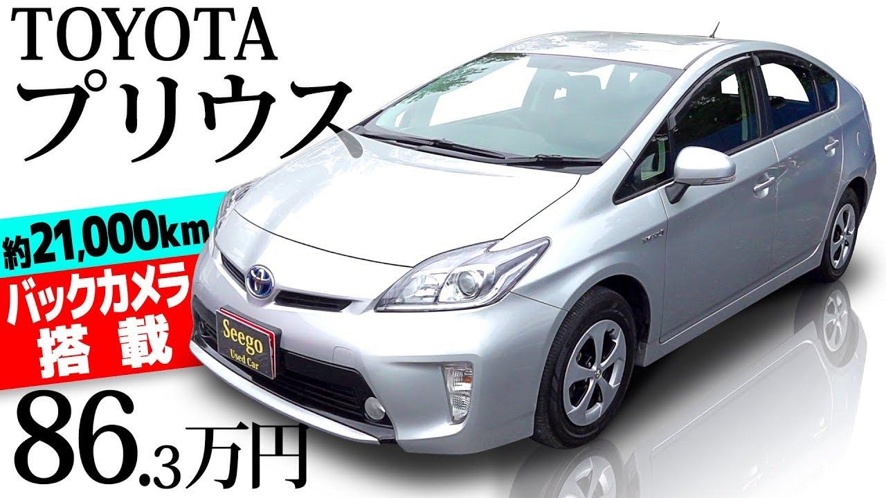 【トヨタ プリウス】中古車 低走行 バックカメラ 低燃費 八王子 ...