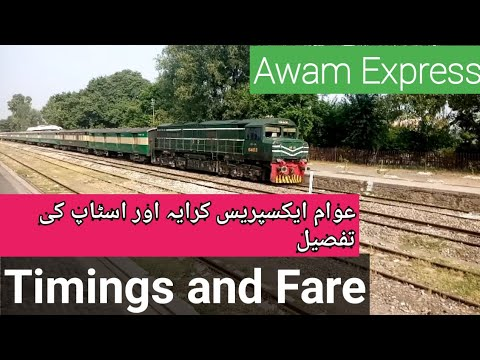 Karachi bound Awam Express arrival and Departure from Peshawar City| Awam Express Timings and Fare