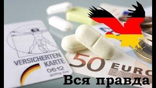 Вся правда как живут в германии 9 ч. Медицина германии.