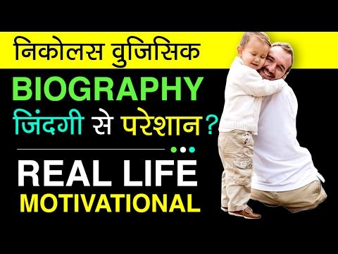 Nick Vujicic Biography in Hindi    Best Inspirational Life Changing Video   success story