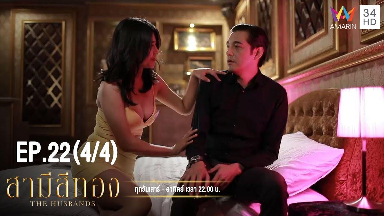 Download สามีสีทอง | EP.22 (4/4) | 22 ก.ย.62 | Amarin TVHD34