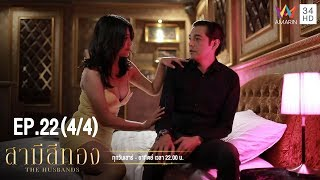 สามีสีทอง | EP.22 (4/4) | 22 ก.ย.62 | Amarin TVHD34