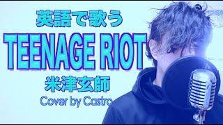 【英語で歌う】TEENAGE RIOT (Short Ver) - 米津玄師 (Cover By Castro Aka Norr)