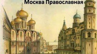 Москва ПРАВОСЛАВНАЯ(10 дней в Москве в июле 2015 года: 12 монастырей и более 30 храмов - Великие Святыни Москвы и Подмосковья!, 2016-04-08T06:08:48.000Z)