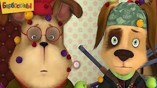 Барбоскины | Охота 🎯 Сборник мультфильмов для детей