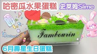 嘉芸💗哈密瓜水果蛋糕史萊姆Slime🍈6月壽星生日蛋糕來了!