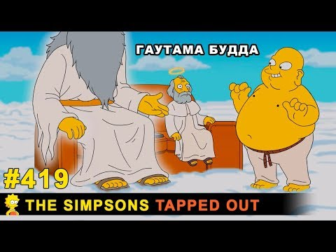 Гаутама Будда / The Simpsons Tapped Out