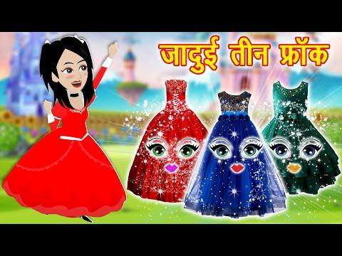 जादुई तीन फ्रॉक     Frock Ki Kahani    Jadui Frock    Jadui Kahaniya    Hindi Kahani