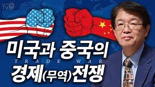 [이춘근의 국제정치 35회] 미국과 중국의 무역전쟁