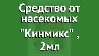 Средство от насекомых Кинмикс (Грин Бэлт), 2мл шолу 01-683 өндіруші Техноэкспорт ЖШҚ (Ресей)
