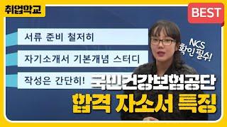 [블라인드채용] 국민건강보험공단_자기소개서