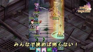 「タワー オブ プリンセス」プロモーションビデオ_第2弾