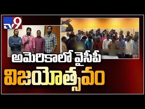 YCP rejoices YS Jagan win in Dallas - TV9