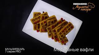 """Мультипекарь REDMOND серии 7 PRO, сменная панель RAMB-102, рецепт """"Морковные вафли"""""""