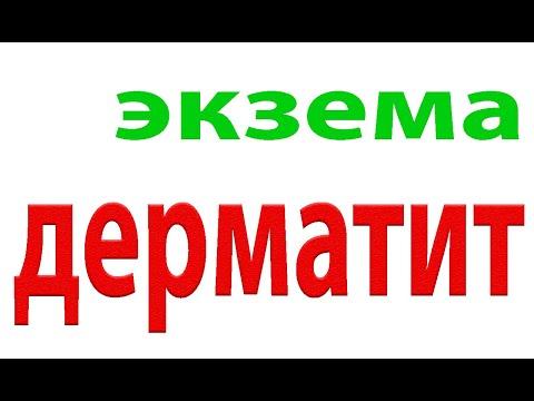 Как лечить экзему на руках в домашних условиях#малиновский