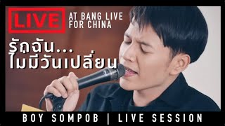 BOY SOMPOB-รักฉัน...ไม่มีวันเปลี่ยน OST.Love sick the series - Live Session on Bang live for China