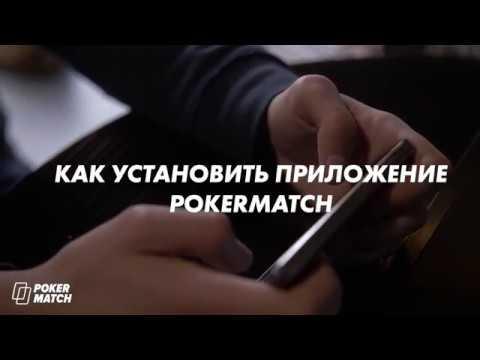 Установка мобильного приложения PokerMatch на Android