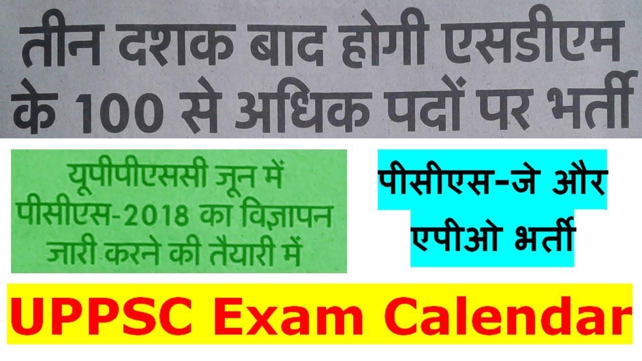 uppsc exam calendar 2019 pdf download