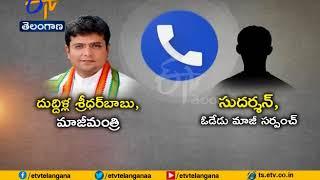 Ex minister Sridhar Babu Caught  on Tape | Plotting Against TRS leader | Case Booked