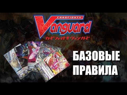 Как играть Cardfight Vanguard - базовые правила японской карточной игры WinCondition