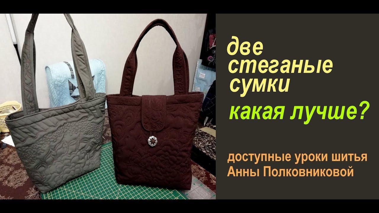 f3943752d7c2 сумки своими руками - шьем дома - уроки шитья - YouTube