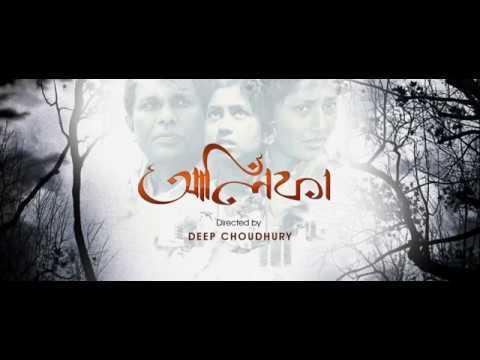 Alifa (আলিফা) | Official Trailer HD | Baharul Islam, Jaya Seal Ghosh, Victor Banerjee, Prasun Gain