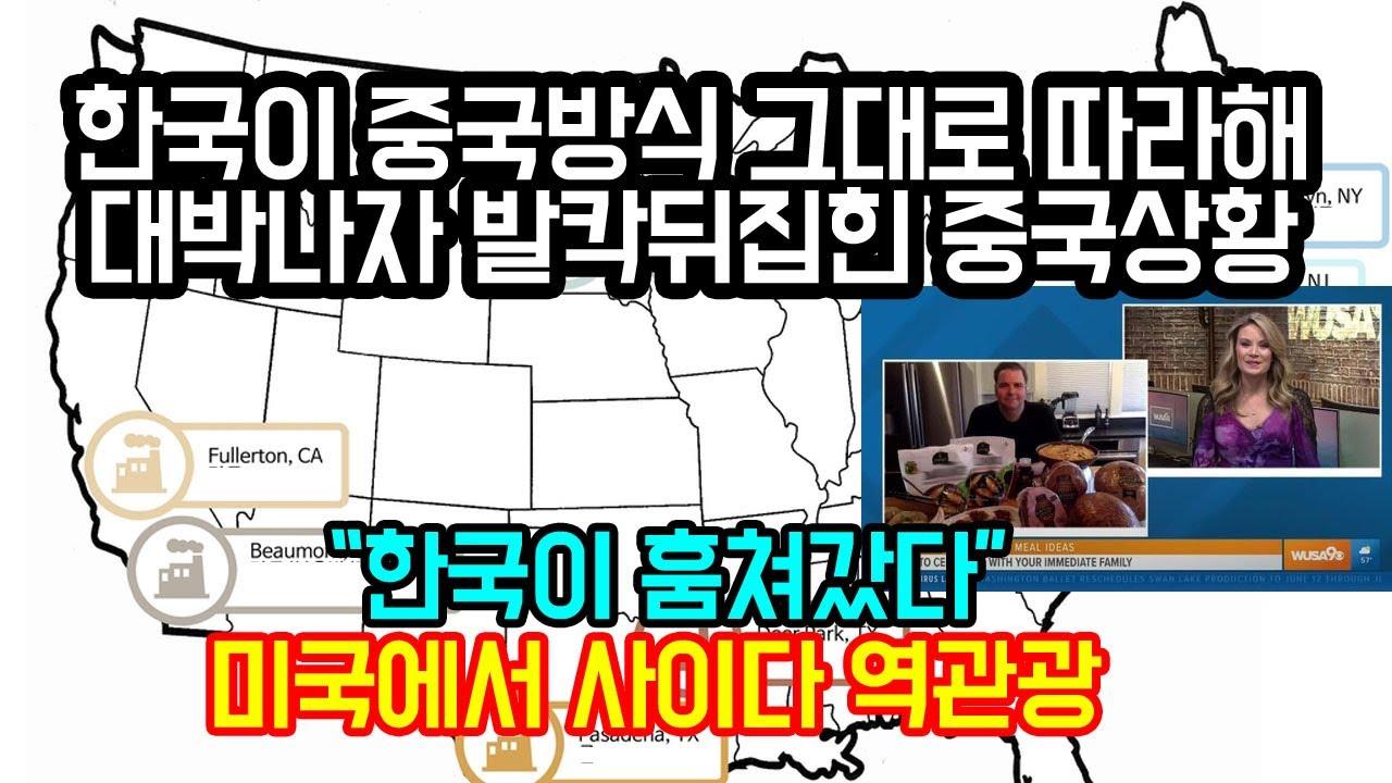 """한국이 중국방식 그대로 따라해 대박나자 발칵뒤집힌 중국상황 """"한국이 훔쳐갔다"""" 미국에서 사이다 역관광"""