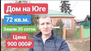 Дом на Юге / 72 кв.м. / Цена 900 000 рублей / Недвижимость в Адыгее