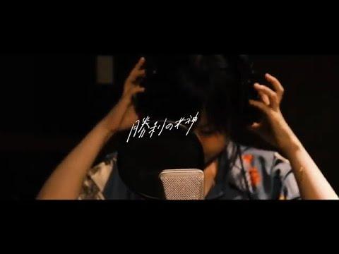 MV 「勝利の女神」 メランコリーメランコリー