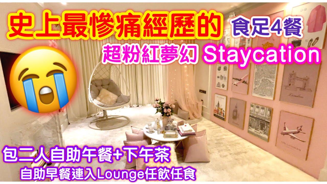 【💕粉紅夢幻Staycation】超慘痛經歷😭|$1495二人價包足四餐|自助早餐+自助午餐+下午茶+雞尾酒時段|英倫風粉紅夢幻主題房|朗廷酒店|The Langham Hong Kong