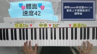 體面,速度42,<br /> 鋼琴cover林佳璇Vivi Lin,<br /> 最易上手極簡版流行鋼琴曲,<br /> 電影(前任3再見前任)插曲,<br /> 演唱:于文文,<br /> 作詞:唐恬,<br /> 作曲:于文文,