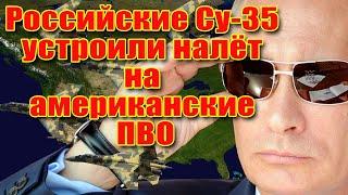 Пентагон в бешенстве: Российские Су-35 впервые устроили налёт на американские ПВО