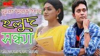 Bangla New Natok | Holud Sondha | হলুদ সন্ধ্যা | Nusrat ImrozTisha | Milon | Vision Bangla Natok