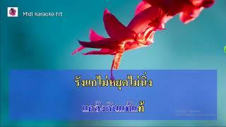 เพลงรักบ้านทุ่ง คาราโอเกะฮิต Thaikaraokehit HD พุ่มพวง ดวงจันทร์