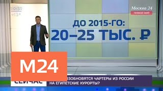 Смотреть видео Когда возобновятся чартеры из России на египетские курорты - Москва 24 онлайн