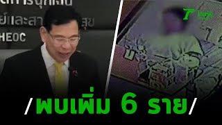 สธ.พบเพิ่ม 6 ราย ติดเชื้อโคโรนา | 28-01-63 | ข่าวเย็นไทยรัฐ