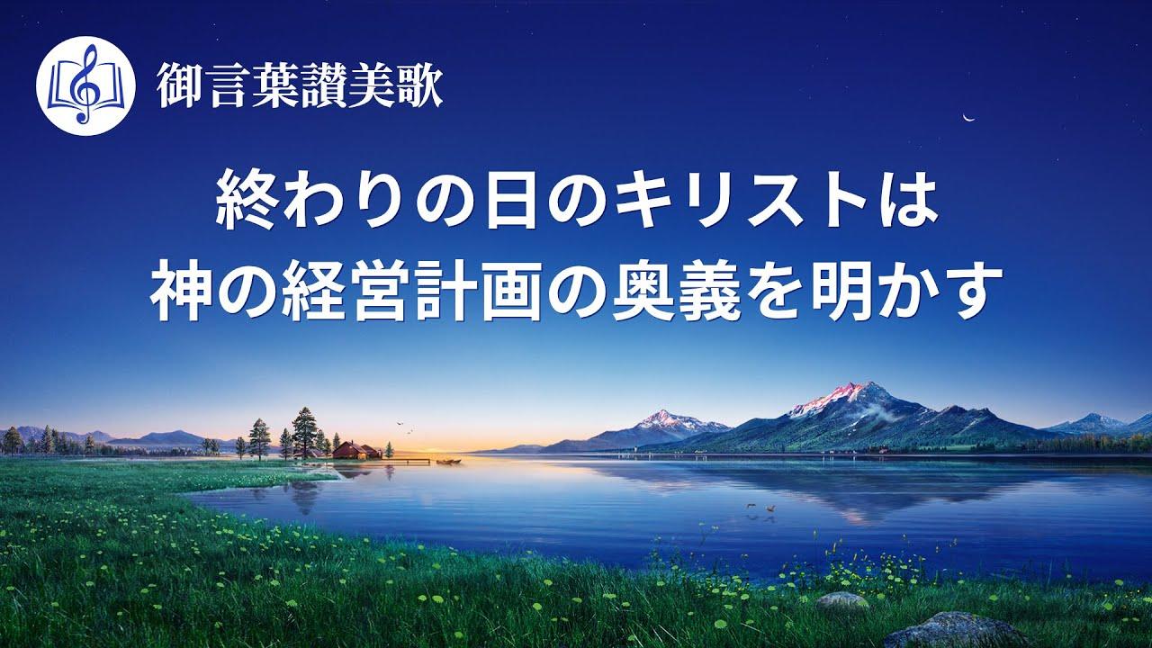 Japanese Christian Song「終わりの日のキリストは神の経営計画の奥義を明かす」Lyrics