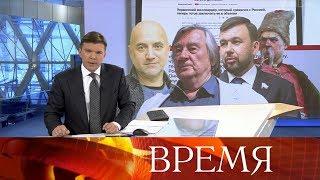 """Выпуск программы """"Время"""" в 21:00 от 13.11.2019"""