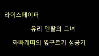 라이스페이퍼 짜빠게띠의 뮤지컬 배우되기-옆구르기 성공기
