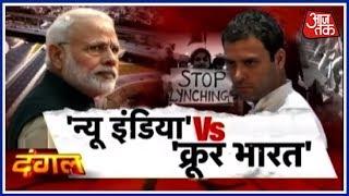 क्या भारत में गाय से सस्ती है इंसान की जान ? Congress और BJP की Twitter पर एक-दुसरे की Lynching
