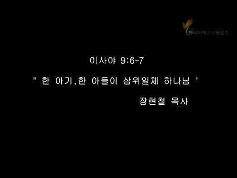 2018.12.23 주일설교 (성탄절 시리즈2) 장현철 목사