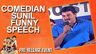 Comedian Sunil MInd Blowing Speech @Silly Fellows Pre Release Event