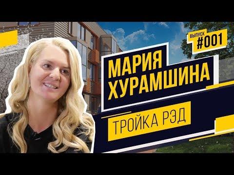 Мария Хурамшина (Тройка Рэд) – интервью о карьере, интернете и путешествиях.