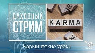 Кармические уроки. Карма лекция возникшая по карме))